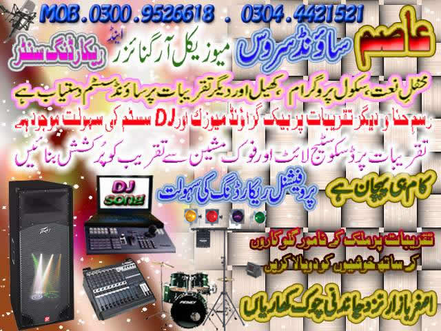 asim sound services kharian