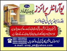 U R Enterprises G T Road Kharian